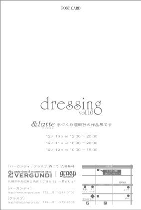 dressing(日々の日記は11月のお知らせの下に更新されています)